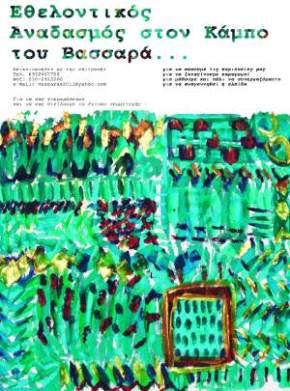 Εθελοντικός Αναδασμός στον Κάμπο του Βασσαρά/ Land Redistribution Project