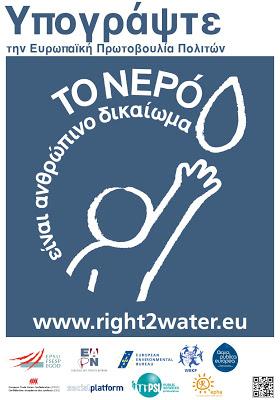 water human rightGR
