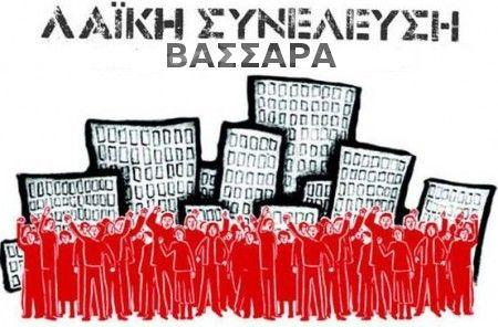syneleysh_Vassara