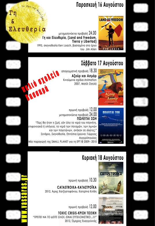 cartelera 1o oreino festival small