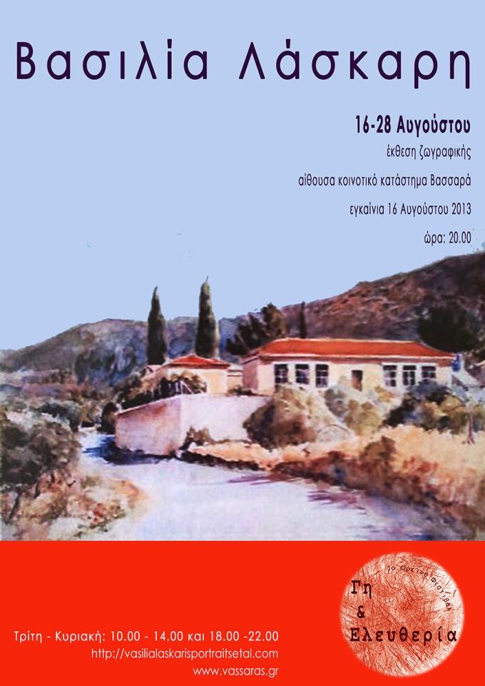poster1Vasiliasmall